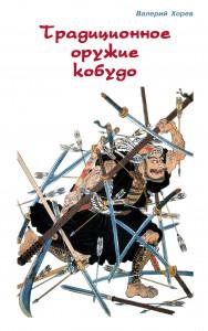 Традиционное оружие кобудо. Скачать PDF бесплатно